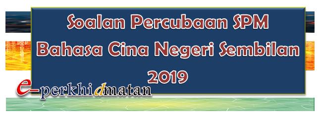 Soalan Percubaan Spm Bahasa Cina Negeri Sembilan 2019 E Perkhidmatan